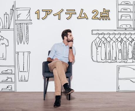 メンズ どんな服を買えばよい?を解決します 貴方が今お持ちの洋服にマッチする商品を提案します! イメージ1
