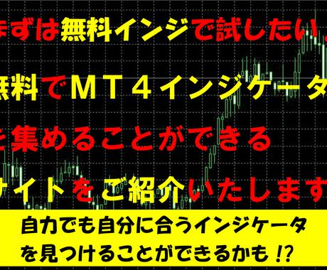 MT4インジケータ無料で手に入れれるサイト教えます まずは「無料インジ」でバイナリー攻略とお考えの方に最適です! イメージ1