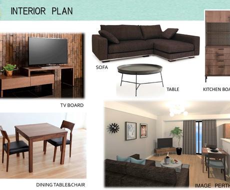 理想のインテリアが実現できるプランを作成します 経験豊富なインテリアのプロが家具配置から照明カーテンまで提案 イメージ1