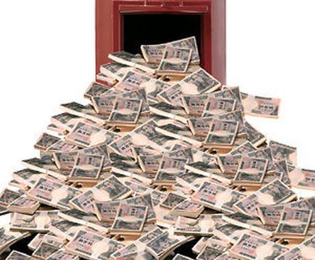 ☆あなたの家計、お金に関する悩みの相談のります☆そして状況を改善します!!! イメージ1