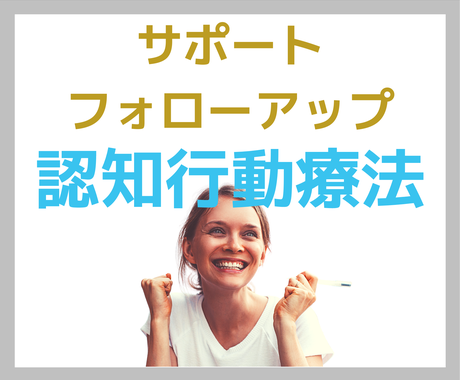 購入者様向け⭐認知行動療法フォロー・サポートします 作成サポートや活用の習慣化などを応援します❗ イメージ1