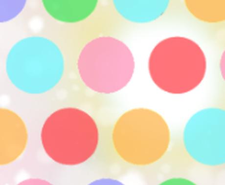 色を使って読み解いていきます 性格診断や、お悩み相談を承ります。 イメージ1