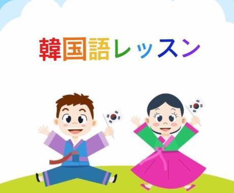 オンラインレッスン_韓国人が韓国語を教えます 一緒に楽しく勉強しましょう!^0^ イメージ1