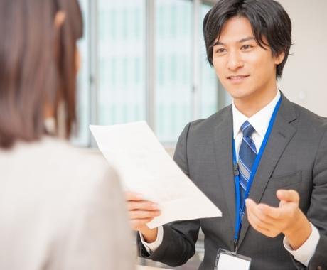 就職活動の模擬面接します 入社倍率100倍以上の会社員が模擬面接をし、アドバイスします イメージ1