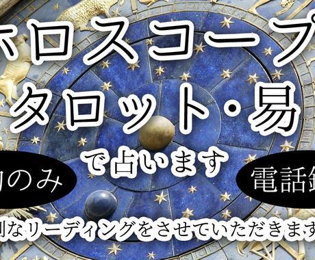 西洋占星術・タロット・易・オラクルカードで占います 真剣なご相談の方向け・恋愛・仕事・人間関係 イメージ1