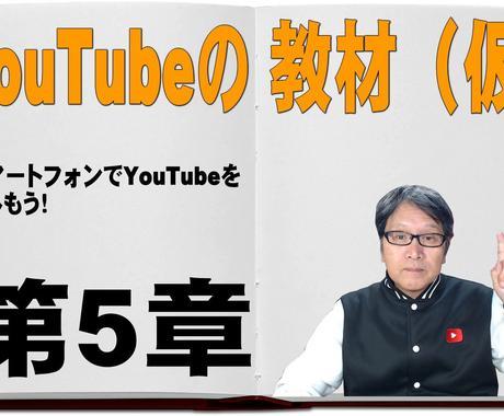 YouTubeの教材(仮)第5章を教えます スマートフォンでYouTubeを楽しもう イメージ1
