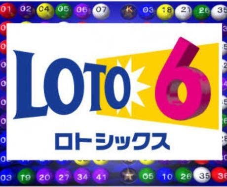 ロト6で簡単に出目を選べる出せる方法をお教えします 適当に数字を選んだ方やどの数字を選べばわからない方にオススメ イメージ1