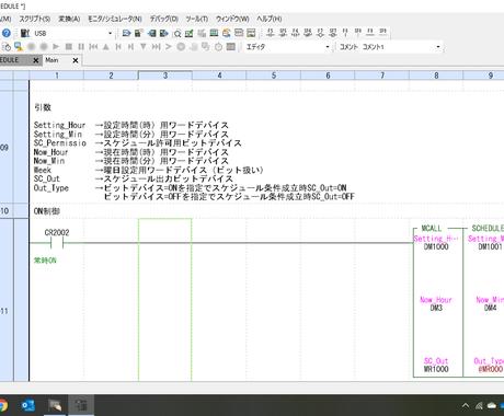 マクロ販売します キーエンス製PLCのスケジュール制御マクロ雛形のセットです。 イメージ1