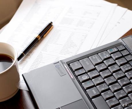 書類、手紙、論文などの文章を、wordファイル・メモ帳へデータ化します イメージ1