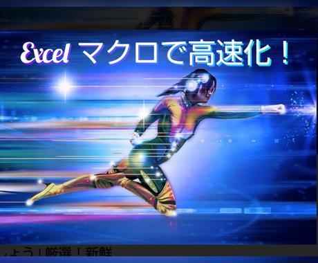 Excelマクロであなたの業務を高速化します 同じ作業の繰り返しなど煩わしい業務を高速化します! イメージ1