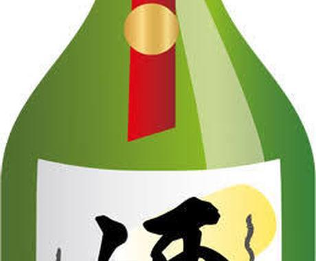 旦那さんお父さんへのお酒のプレゼント紹介します 最高のお酒のプレゼント考えます。 イメージ1