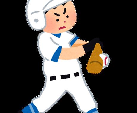 小中学生向け、野球のバッティングフォーム添削します 少年野球をやっているお子さん向けに打撃フォームを添削致します イメージ1