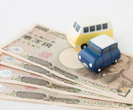 車をもっと安く!カーライフコンサルティング承ります カーライフのプロが車の購入費、維持費を見直します! イメージ1