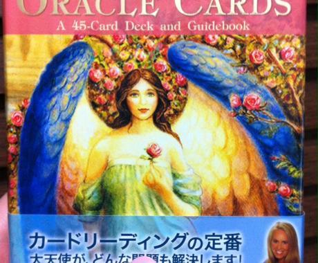 オラクルカードを使います あなたに必要なメッセージを聞いてみませんか? イメージ1