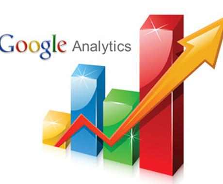 こんな機能が0円! グーグルアナリティクスで始める、無料アクセス解析の方法をお教えします。 イメージ1