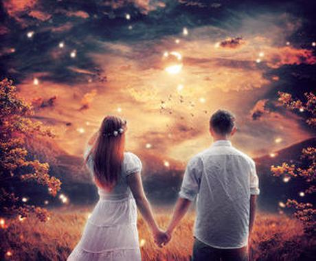 気になるあの人との相性を診ます 【最低価格】人間関係、恋愛 氏名からエネルギーをリーディング イメージ1