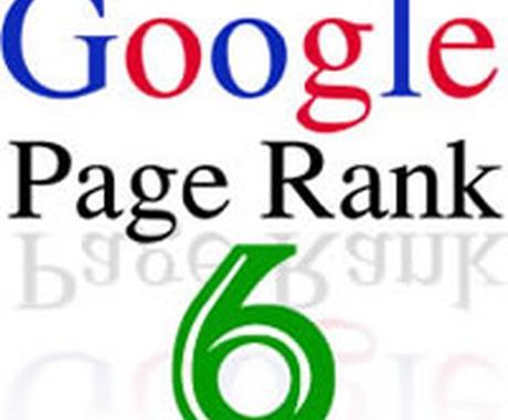 ページランク6のブログにリンクを永続的に掲載致します イメージ1