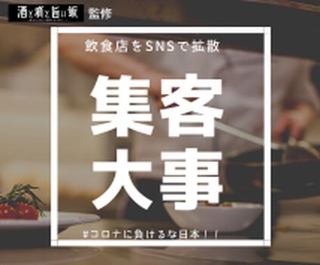 飲食店様向けにSNSで拡散します WebメディアのSNSアカウントでお店、商品について拡散! イメージ1
