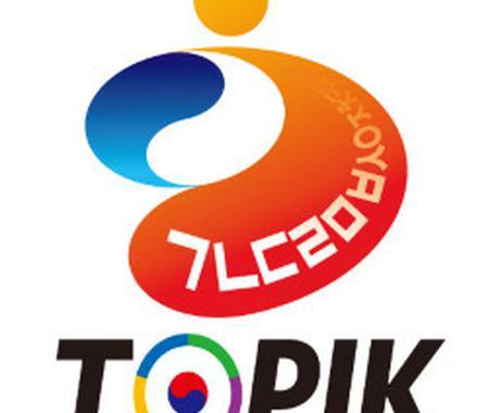最短!韓国語能力試験(TOPIK)取得方法教えます ★1級ー6級までそれぞれの目標に合わせたレベルの勉強法★ イメージ1