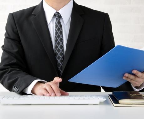 不動産売買・賃貸借契約書の確認アドバイスを致します 専門家の宅地建物取引士が不動産契約書類の内容をチェックします イメージ1