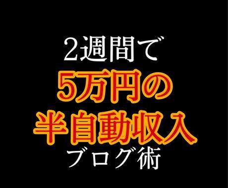 2週間で5万円の半自動収入を得たブログ術ます 2週間で5万円の半自動収入を得たブログ術 イメージ1