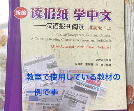 初心者の方から上級者の方まで中国語をお教えします 日本語能力試験1級取得済みのネイティブがわかりやすく教えます イメージ1