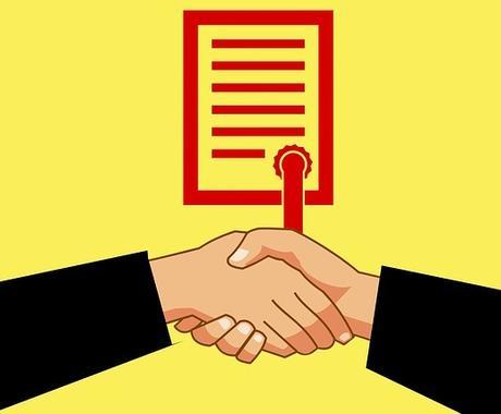 契約書を作成します 契約書作成は女性行政書士にお任せください! イメージ1