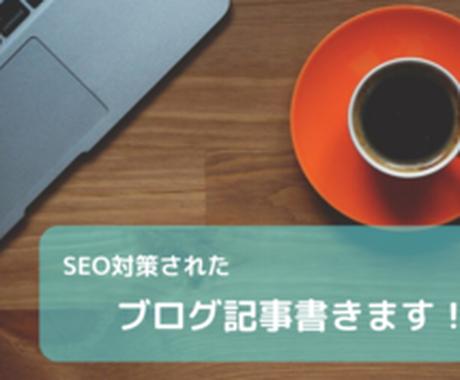 SEO対策されたブログ記事書かせていただきます 【5万P Vの現役特化ブロガー】が特別ココナラ出品!! イメージ1