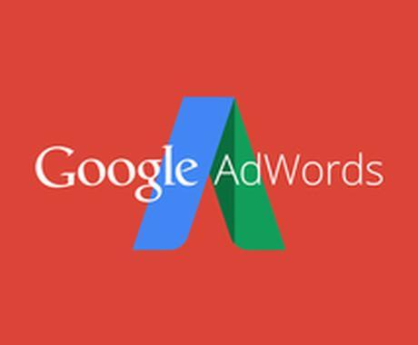 リスティング広告に関する疑問に何でもお答えします 疑問解決!【Google Adwords認定資格保有】 イメージ1