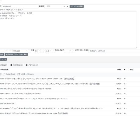Amazon商品データ自動取得ツール作成します キーワードから商品名・ヤフオクIDからASINを簡単取得! イメージ1