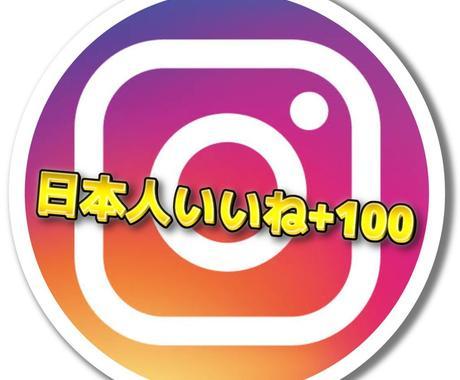 インスタの日本人いいねを+100まで増やします Instagramのいいねを拡散し集めます!人気投稿へ! イメージ1