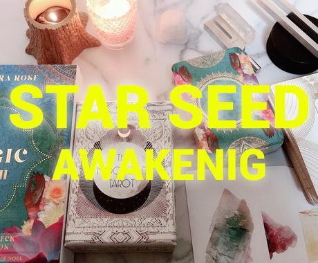 魂の本質の目醒め覚醒個人セッションします スターシードによる魂の目醒め講座 イメージ1