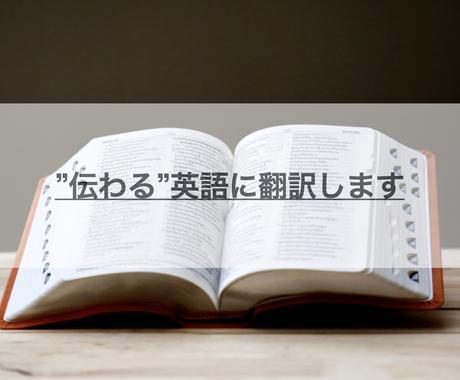 """プランナーと広告ウーマンが日⇄英翻訳します ビジネスからyoutubeまで、""""伝わる""""英語をご提供。 イメージ1"""