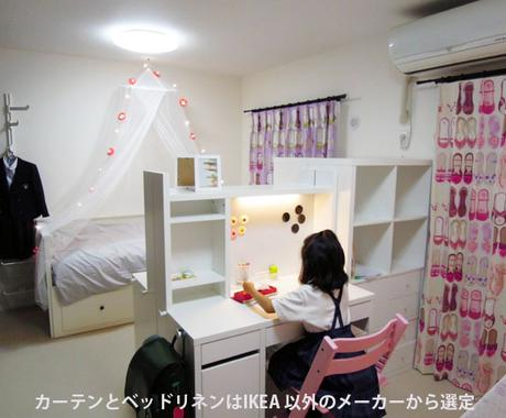 IKEA家具でインテリアコーディネートします 新生活応援!子供部屋やワンルームの一人暮らしにおすすめです イメージ1