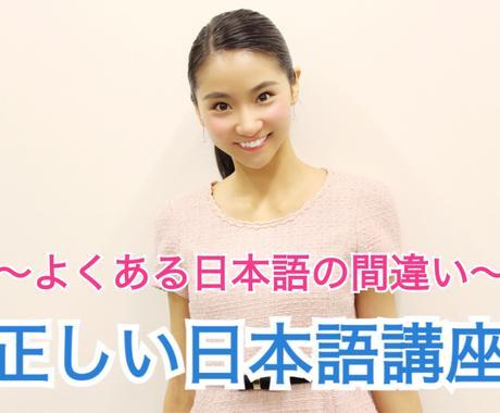 正しい言葉遣いのレッスンをします よくある日本語の間違いを厳選! イメージ1