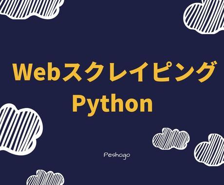 WebスクレイピングをPythonで作ります Webページにあるデータを用途にあったデータ型に変換します イメージ1