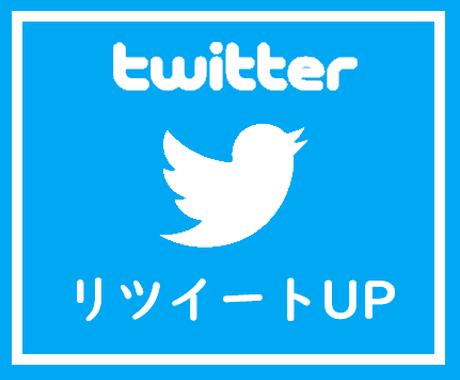 OL広告◆ツイッターリツイート数500回増やします ★正式な広告によるTwitter RT500回UP【保証あり イメージ1