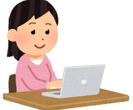 ブログ執筆のお手伝いをします 文章書くのが苦手な方などお気軽にご相談下さい! イメージ1