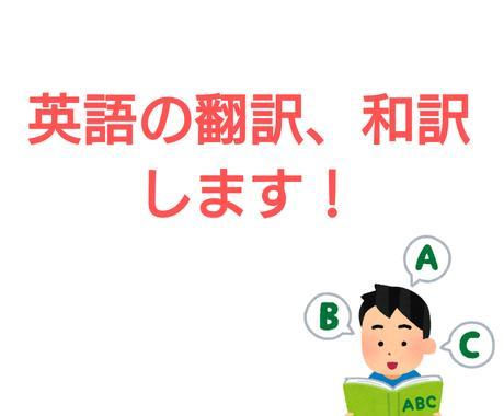 超初心者向け!簡単な英文を和訳します 英語を好きになろう!そして分かろう! イメージ1