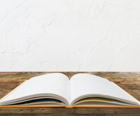 自分史より家族の書、その本当の理由を紹介します 「あなたを通じて人類の歴史を記録する家族の書」 のご紹介 イメージ1