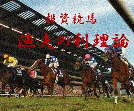 競馬素人でもその日から実践できるノウハウを教えます 競馬の的中率高めるために開発した馬券術 イメージ1