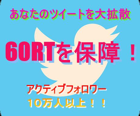 超拡散!Twitterで60RT以上まで宣伝します 〜フォロワー約10万人以上へスピード拡散〜 イメージ1