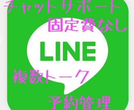 LINEアカウントで個別トーク&予約システムます 担当者別のチャットサポートのような予約と問合わせシステム イメージ1