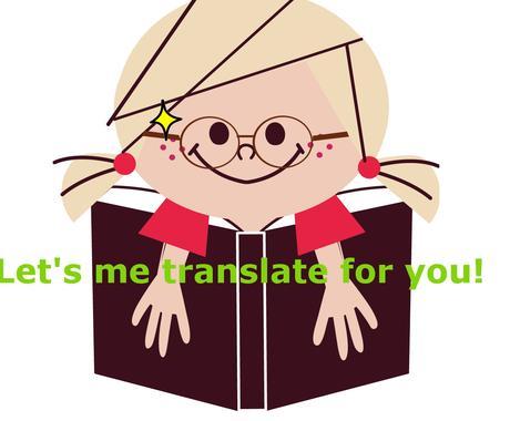 ★英文翻訳します★ 見積もり無料! \0 or \100から 格安翻訳します★ イメージ1