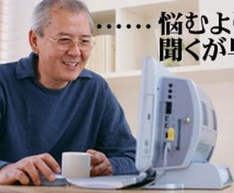 パソコンで困った時に、親切丁寧にお助けします。 イメージ1