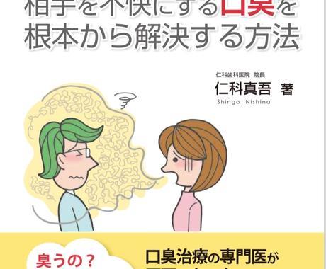 女性のための口臭改善マニュアル販売します 誰にも相談できない!口臭について イメージ1