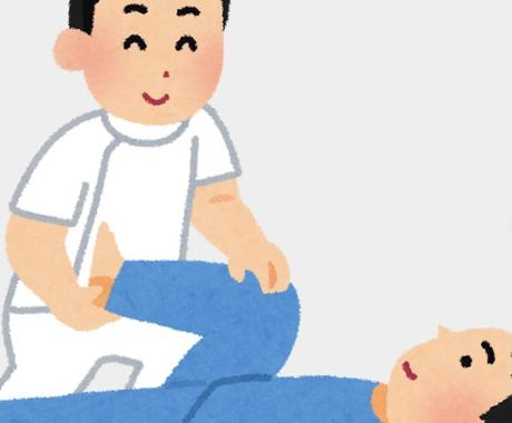 理学療法士の観点であなたの健康をサポートします あなたの体型、身体の特徴を聞いて適切なやり方を提案します イメージ1