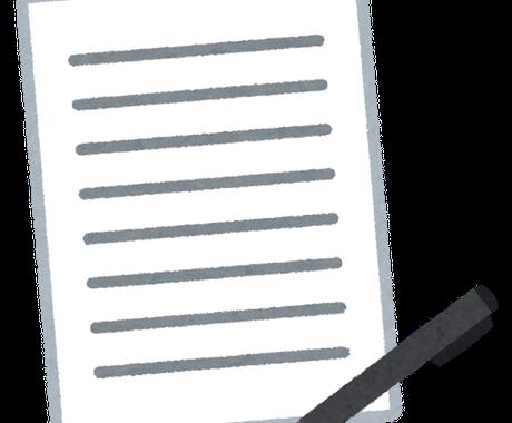 新卒就活支援!自己PR/ES/履歴書を添削します 外資系企業採用担当/営業マネージャーがサポートします! イメージ1