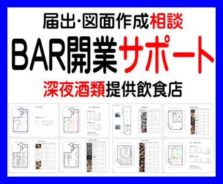 BAR開業サポート、店舗計測・図面の作成お話します 深夜における酒類提供飲食店営業届出、手続きをサポートします! イメージ1