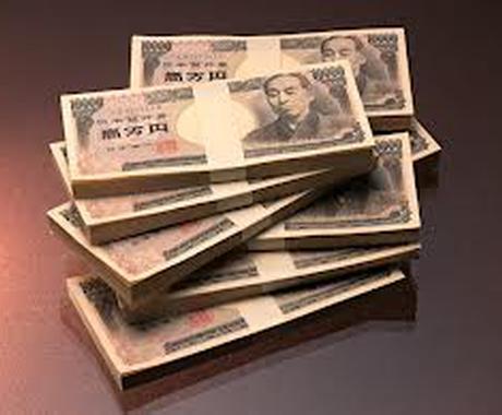 今の貯金を減らすことなく、働かなくても生活する方法教えます イメージ1